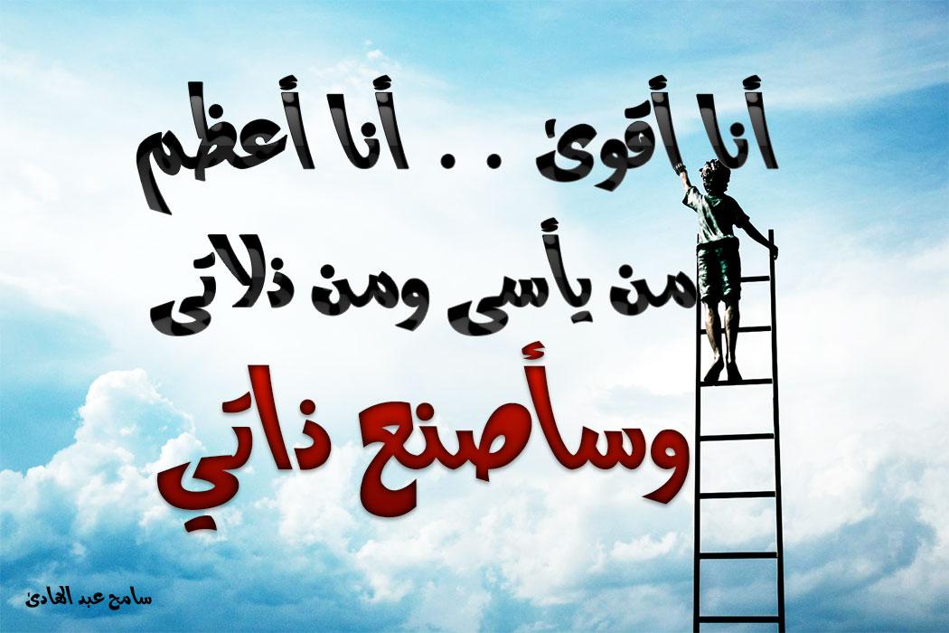 سأصنع ذاتى - سامح عبد الهادى