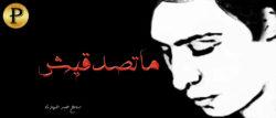 ماتصدقيش | سامح عبد الهادى