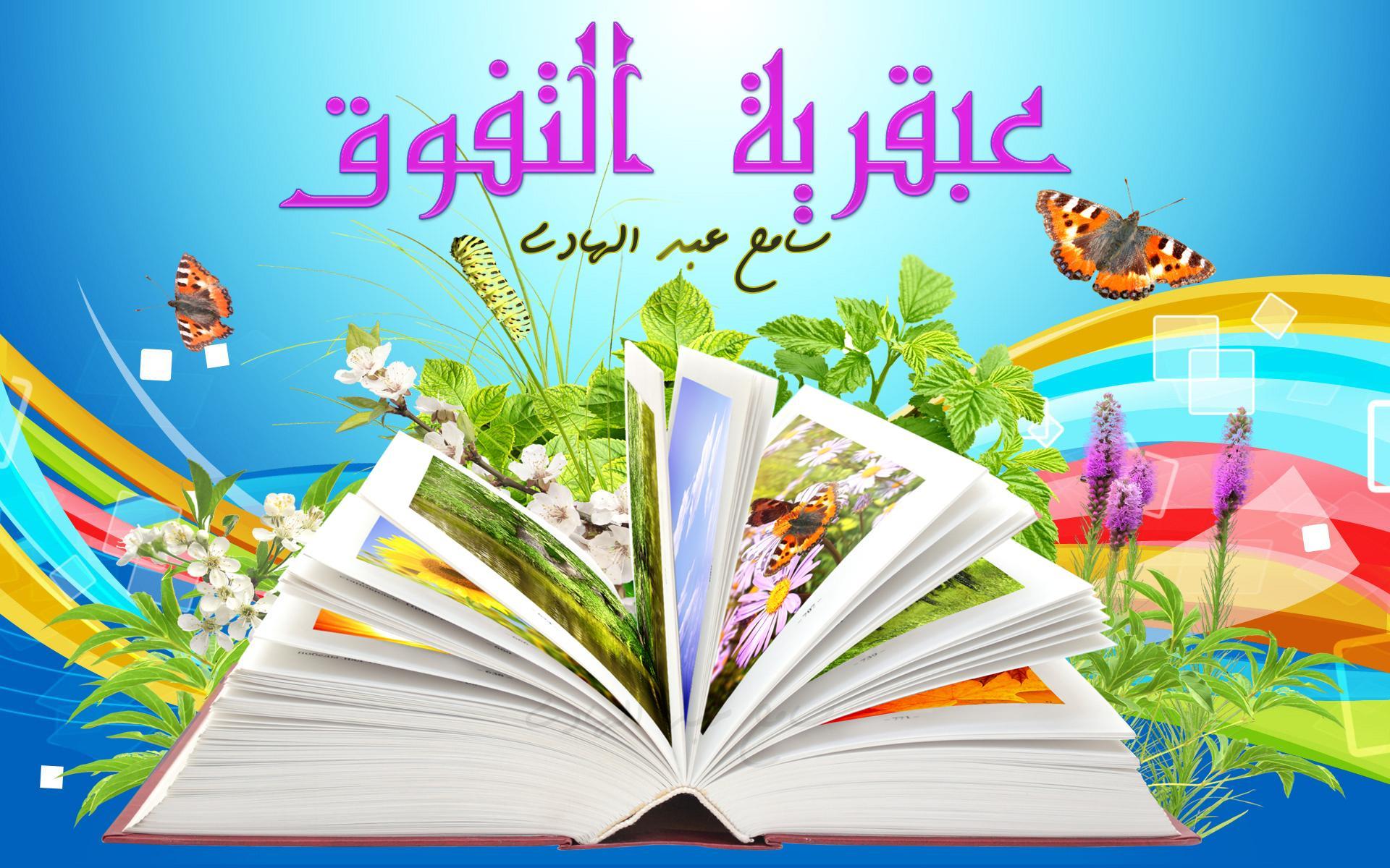 عبقرية التفوق - سامح عبد الهادى