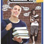 كتاب أبطال التعلم