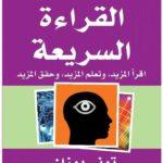 كتاب القراءة السريعة