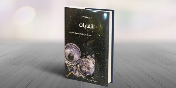 كتاب النفايات