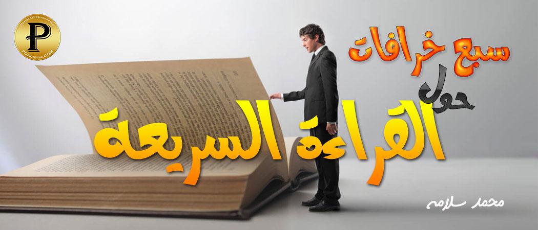 سبع خرافات عن القراءة السريعة