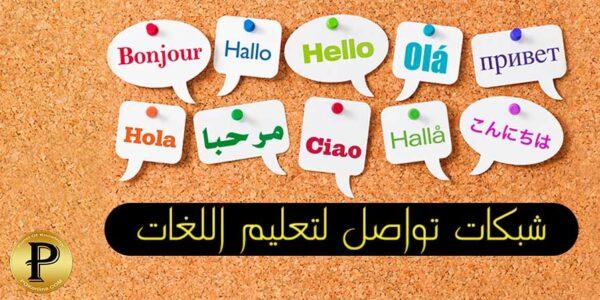 شبكات تواصل لتعليم اللغات