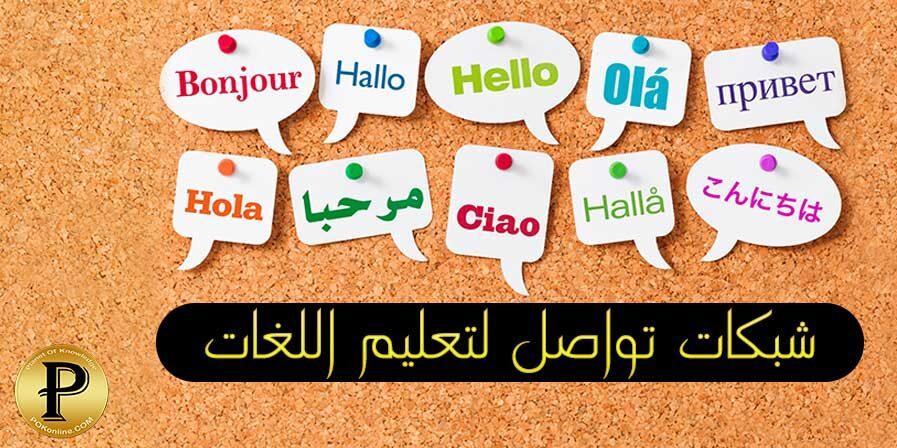 تعلم اللغات بالتواصل مع شعوب العالم