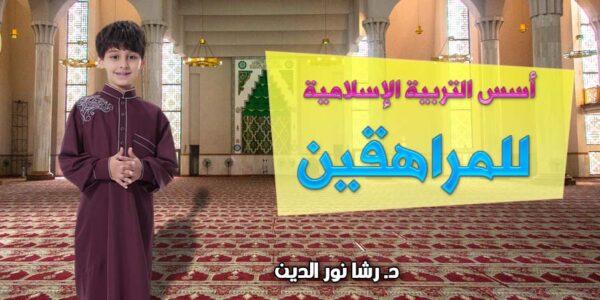 أسس التربية الإسلامية