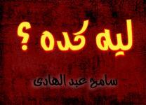 ليه كده | سامح عبد الهادى