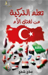 تعلم التركية من لغتك الأم