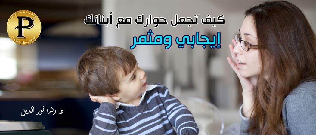 طرق الحوار مع الطفل