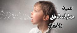 kid-talking