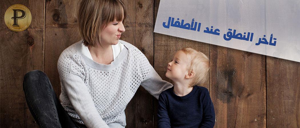 لماذا يتأخر النطق عند الأطفال