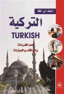 دليلك الى اللغة التركية