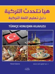 هيا نتحدث التركية