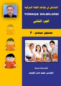 الشامل في قواعد اللغة التركية
