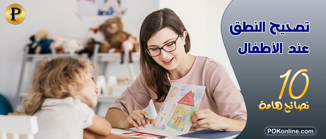 10نصائح لتصحيح نطق الأطفال