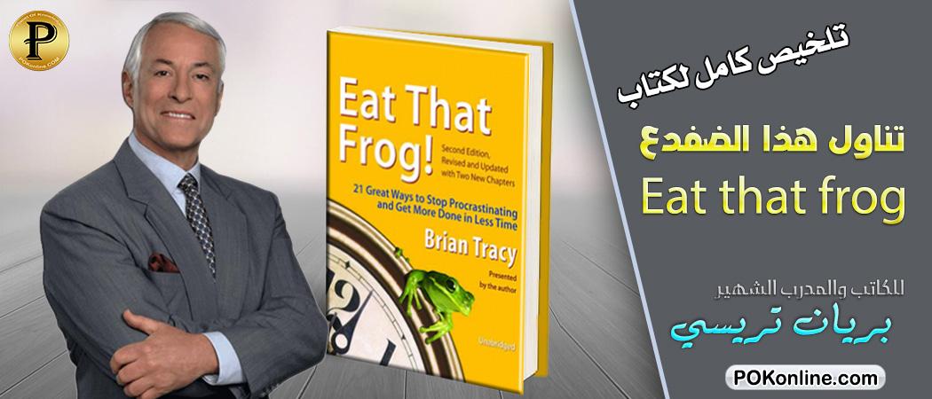 إقرأ كتاب Eat that frog