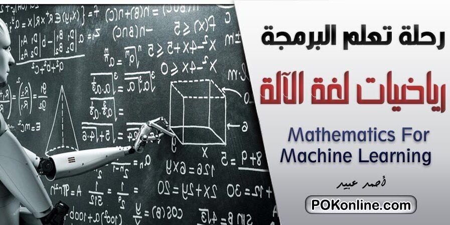 إبدأ تعلم لغة الآلة Machine Learning