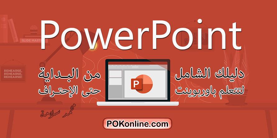 أسرار إحتراف الباوربوينت PowerPoint