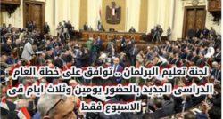 تعليم البرلمان
