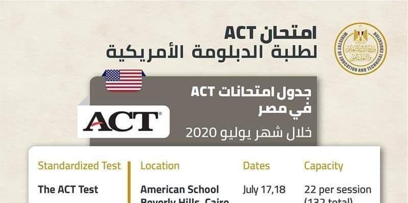 اعتماد اختبارات ACT لطلاب الدبلومة الأمريكية