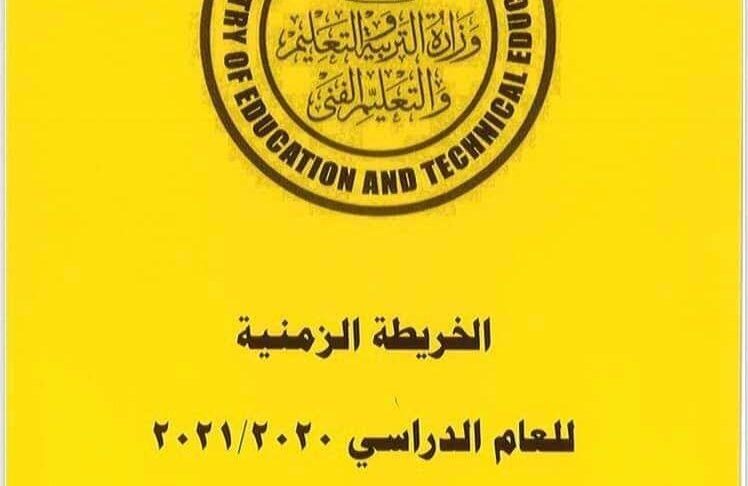 رسميا..موعد وشكل العام الدراسي الجديد 2021