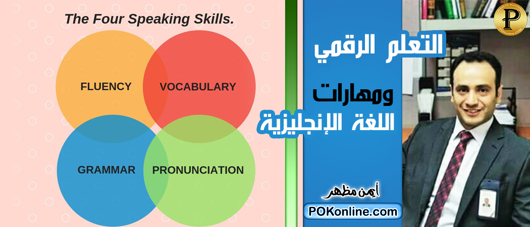 E learning and  Improving the English