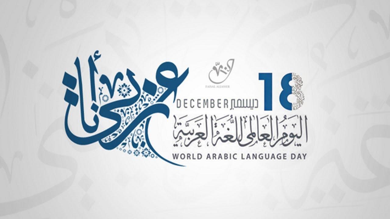 اليوم العالمي للغة الضاد