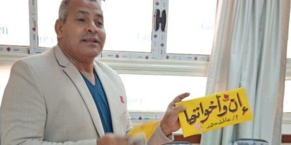 الأستاذ عاطف محمد
