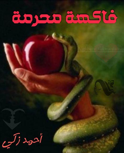 فاكهة محرمة | قصة قصيرة