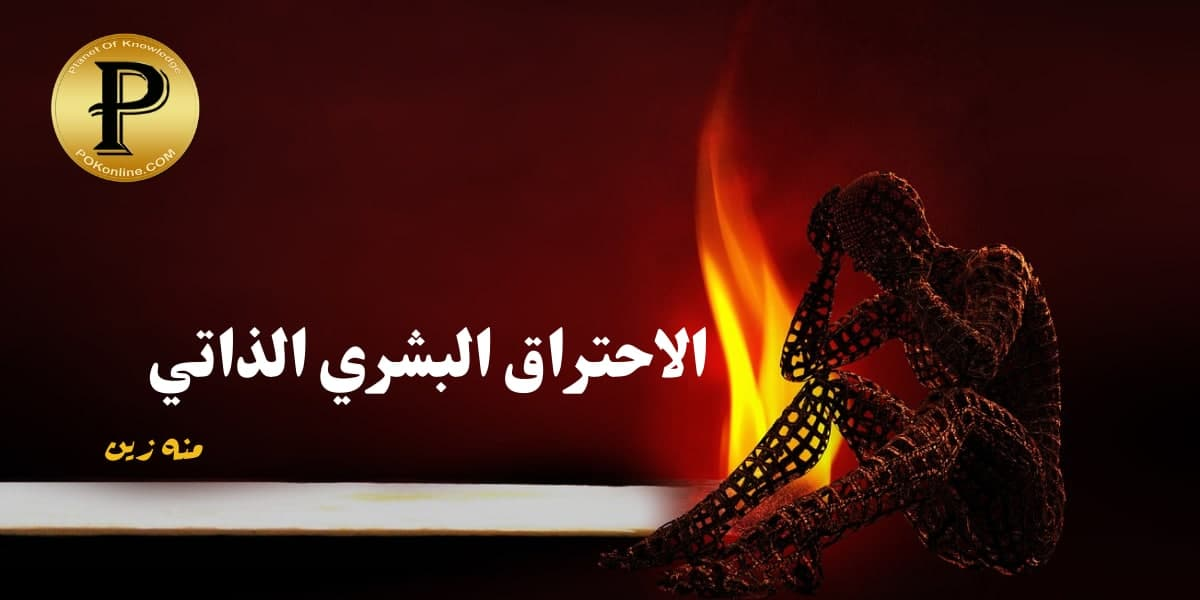 human internal burning
