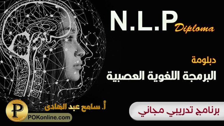 دبلومة البرمجة اللغوية العصبية بالكامل مجانا