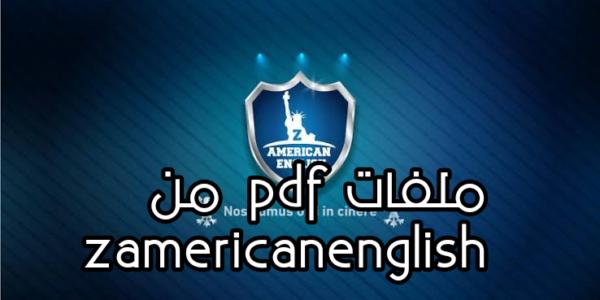 تحميل كورسات zamericanenglish بصيغه pdf