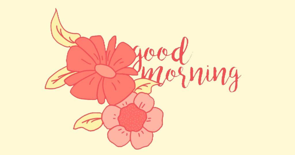 هل صباح الخير كلمة عادية؟
