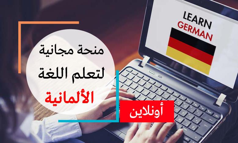 كورس اللغة الألمانية للمبتدئين | الجزء الثاني