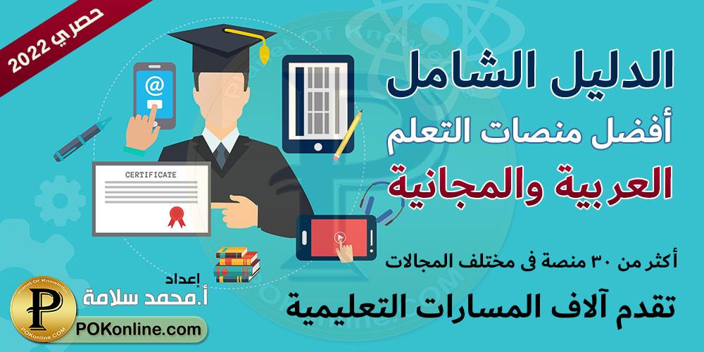 مواقع التعلم العربية وآلاف الكورسات المجانية