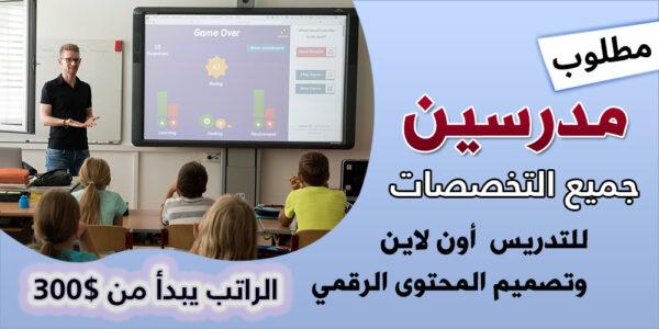 teachers2022